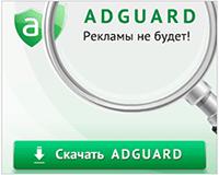 Скачать блокировщик рекламы Adguard