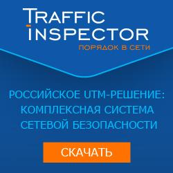 Traffic Inspector. Порядок в сети